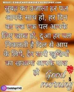 Read more about the article [Latest 101+] Good Morning Shayari in Hindi With Images 2021