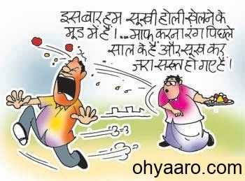You are currently viewing Latest Holi Jokes Download – WhatsApp Gruop Funny Jokes in Hindi