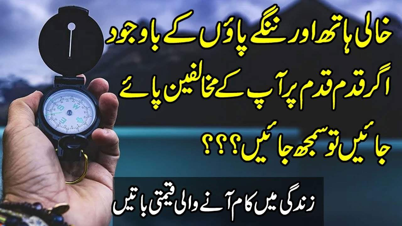 You are currently viewing Latest Urdu Quotes   Beautiful Urdu Quotes Collection   Quotes About Friendship   Hindi Quotes