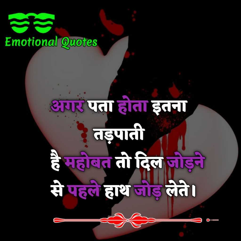 You are currently viewing Love Shayari In Hindi – Best 100+ शायरी हिंदी में – Emotional Quotes