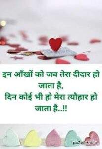 Read more about the article Love shayari in hindi   हिंदी लव शायरी