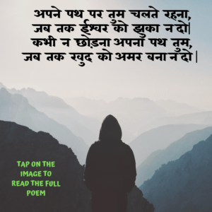Read more about the article MOTIVATIONAL POEMS IN HINDI, INSPIRATIONAL POEMS IN HINDI, HINDI SHAYARI, HINDI POEMS, HINDI QUOTES