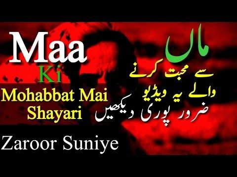 You are currently viewing Maa shayari | Maa poetry | mother poetry in urdu
