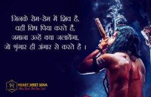 Read more about the article Mahakal Chilam Status in Hindi