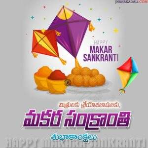 Read more about the article Makara Sankranthi Greetings in Telugu-2021 Pongal Wishes Quotes Greetings in Telugu