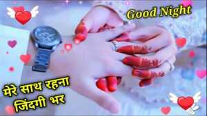 Read more about the article 😍Mere 🌹Sath Rehna jindgi Bhar   Good Night shayari video   wishes for everyone