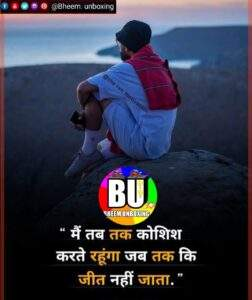 Read more about the article Motivation photo in hindi // click to visit now