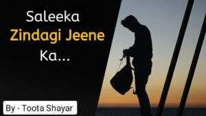 Read more about the article Motivation shayari on life in hindi
