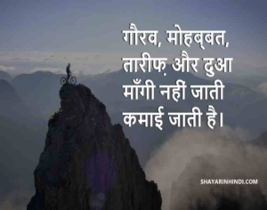 Read more about the article Motivational Images Quotes, Message, Status In Hindi – Shayari In Hindi