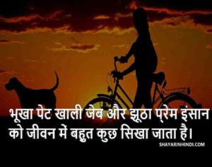 Read more about the article Motivational Line In Hindi – Shayari In Hindi