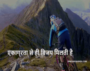 Read more about the article Motivational Quotes For Success In Hindi – Shayari In Hindi