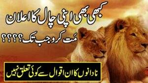 Read more about the article Motivational Urdu Quotations | Collection Of Motivational Inspirational Quotes In Urdu | Urdu Quotes