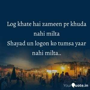 Read more about the article Poem/shayari