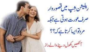 Read more about the article Quotes About Relationship In Urdu   Beautiful Quotes In Hindi   Heart Touching Quotes   Quotations