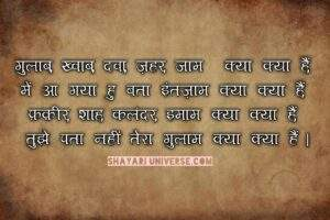 Read more about the article Rahat Indori Best Shayari , Rahat Indori Best Shayari In Hindi