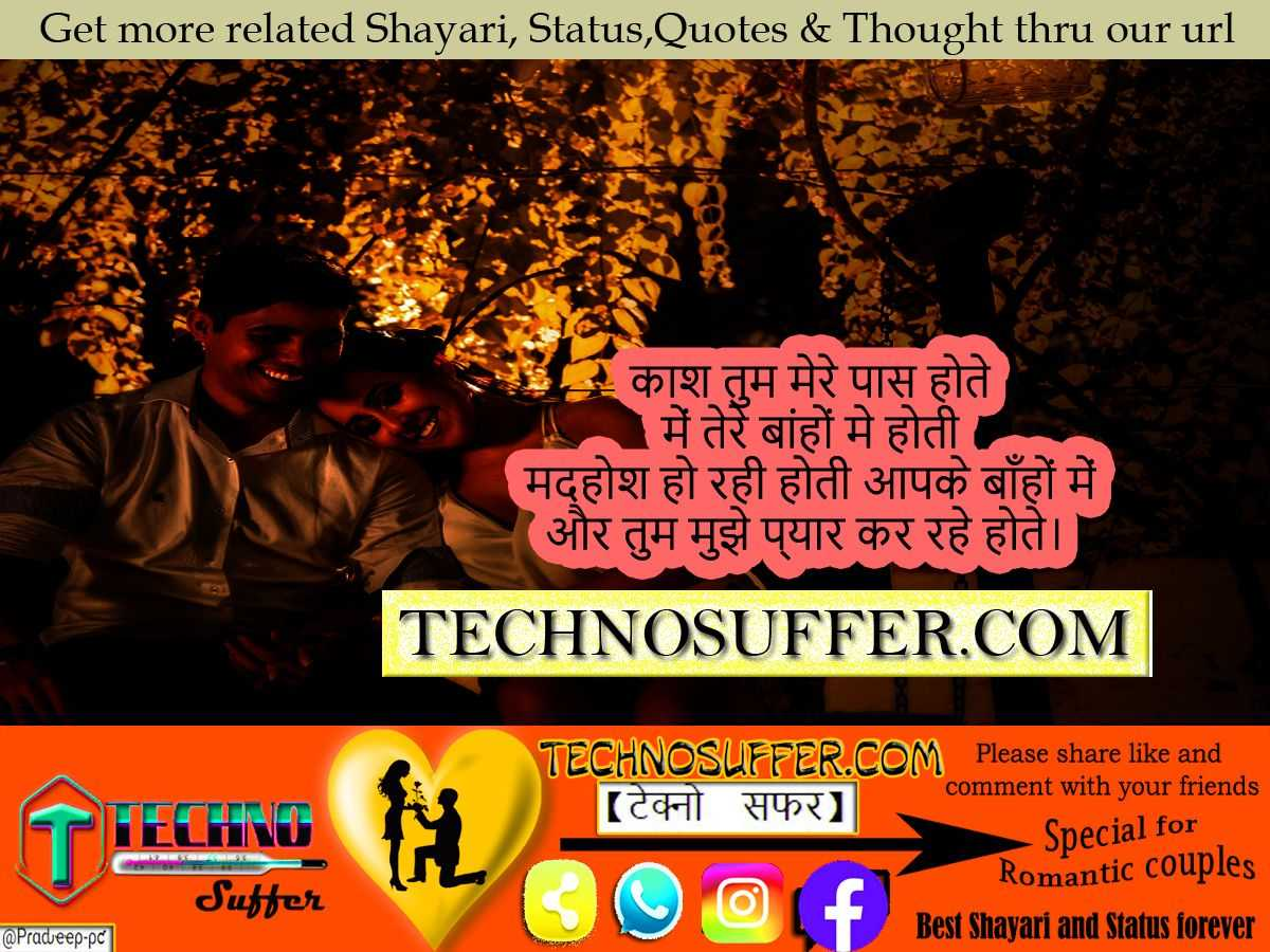You are currently viewing Romantic Shayari Romantic couples, Late night hot sms,share hot image