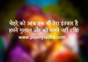 Read more about the article Romantic shayari on Holi