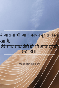 Read more about the article Shayri Archives – Magadh Hind