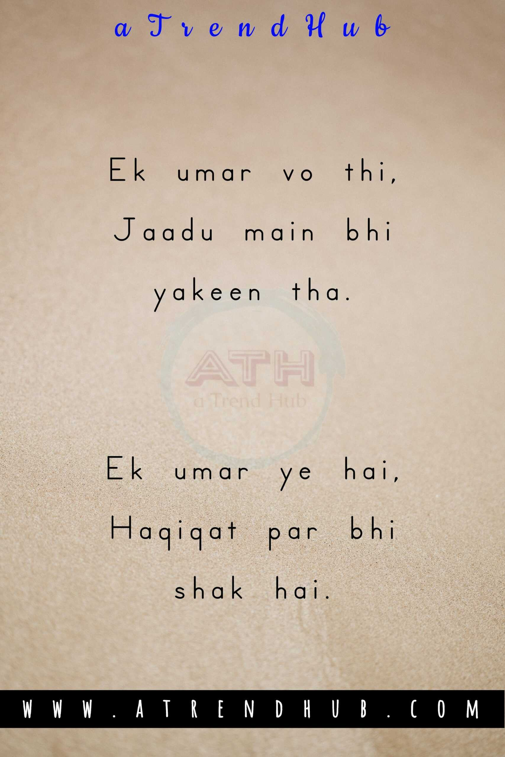 You are currently viewing These Two Lines Shayari On Life, Love And Heartbreaks Will Surely Touch Your Heart.