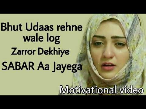 You are currently viewing Urdu Motivational Quotes    Sabar Quotes    Must Watch    Silent girl miss affy