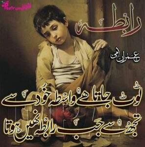 Read more about the article Urdu Sad Poetry/Shayari Lines Wallpapers for Facebook