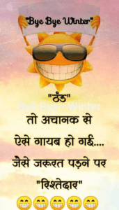 Read more about the article Winter Funny Jokes for Status
