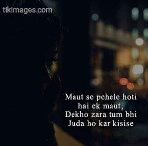 Read more about the article breakup images with Shayari Hindi HD download free for WhatsApp