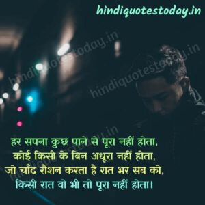 Read more about the article good night shayari in hindi for friend dark night