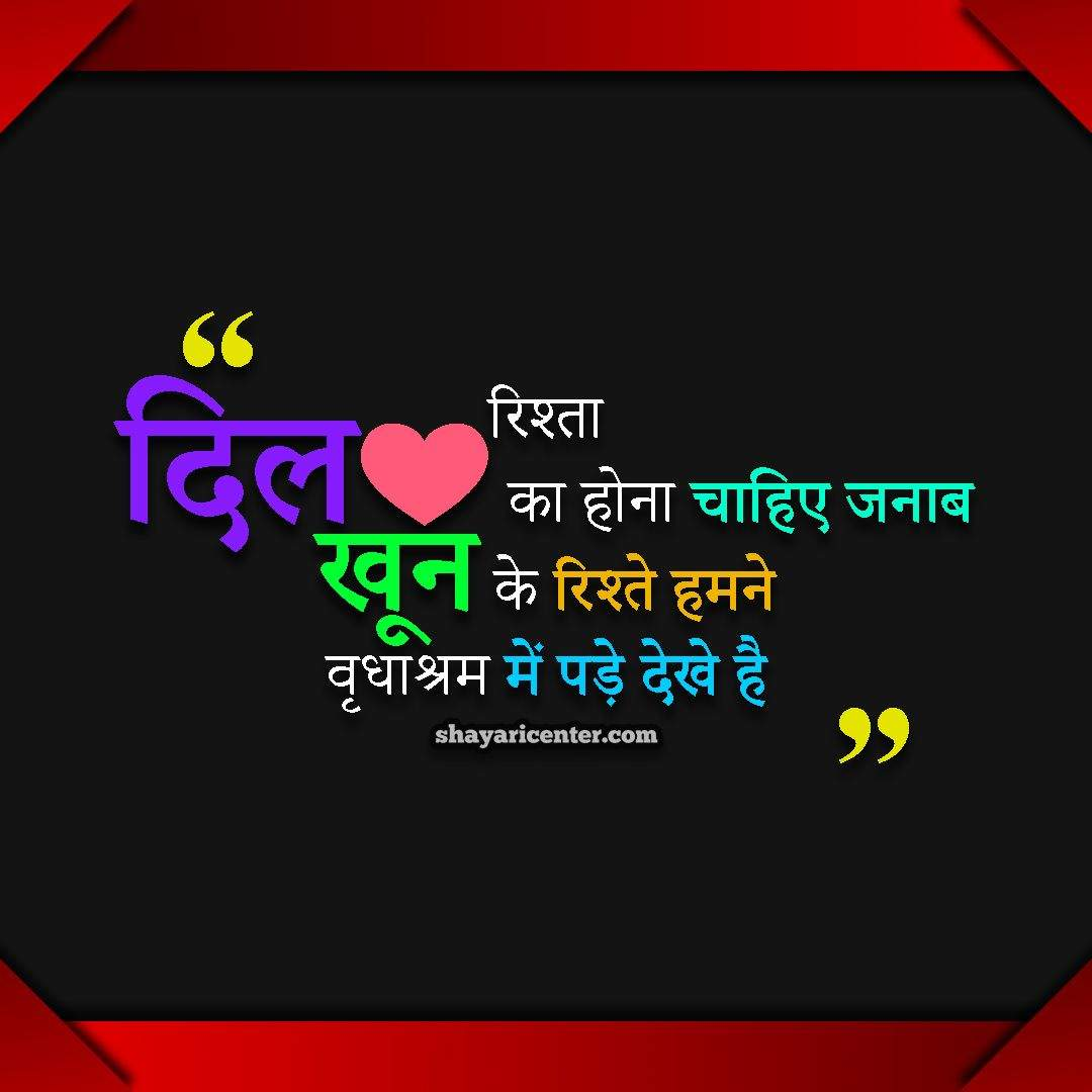 You are currently viewing hindi mein sher shayari status