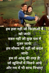 Read more about the article status on love in hindi