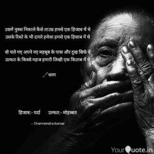 Read more about the article #writer #writerscommunity  #love #lovequote #revenge #mohabbat #loneliness #fake