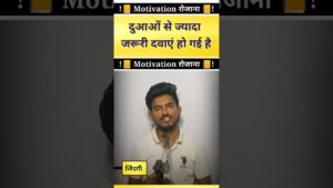 Read more about the article आज जिंदगी सस्ती हो गई है 😭🙏#shorts #shortsvideo #motivation #shayari #poetry #viral #trending