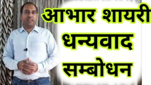 Read more about the article आभार शायरी । Welcome Shayari ।Thanks Speech ।Shayari In Hindi । Public Speaking Course By Swami Ji