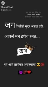 Read more about the article #🤘आमची मुंबई #✋ आम्ही मुंबईकर ठाणेकर 😎🤘आमची मुंबई By ❤😍👑Tanu Queen 👑😍❤ on ShareChat – WAStickerApp, Status, Videos and Friends