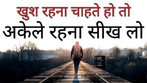 Read more about the article इसे समझना बहुत ज़रूरी है   Best Motivational speech Hindi video inspirational quotes New Life