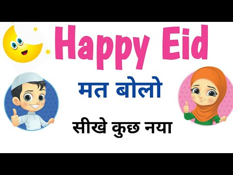 You are currently viewing ईद मुबारक के लिए सीखे Smart wishes.  BEST Wishes for Happy Eid /Bakrid  English greetings  