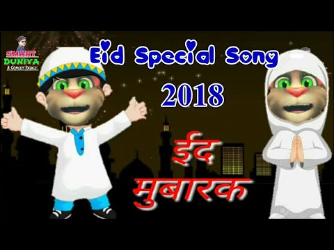 You are currently viewing ईद मुबारक स्पेशल सोंग 💖 Eid Special Song 2019 💖 Talking Tom Song💖Eid Special Whatsup Status 2019