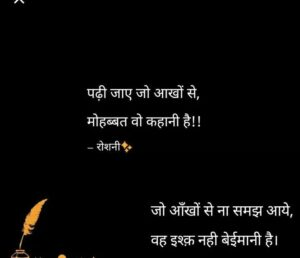Read more about the article उसूल–ए -मोहब्बत..