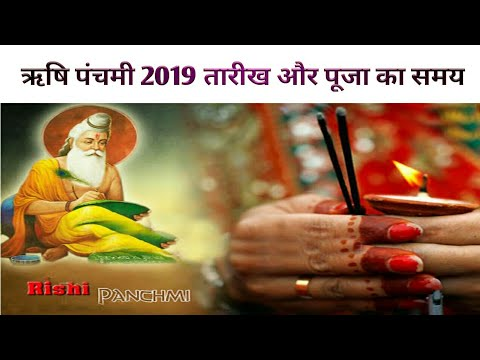 You are currently viewing ऋषि पंचमी 2019 तारीख और पुजा का सही समय।।Rishi Panchami 2019 Date and Puja Time।। Jay Chetwani
