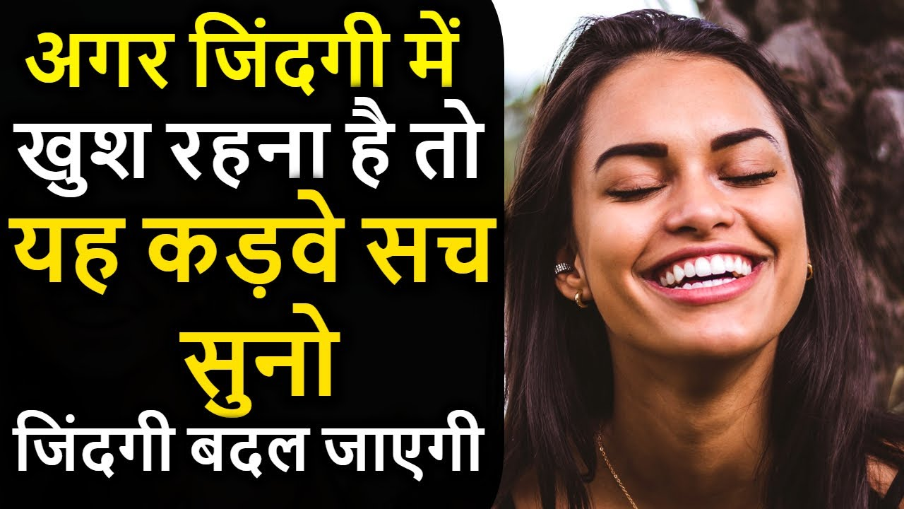 You are currently viewing कड़वे सच – Best Heart Touching and Inspirational Quotes in Hindi – Motivational Quotes in Hindi