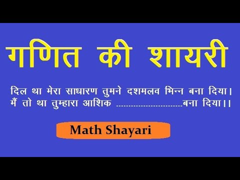You are currently viewing गणित की शायरी – Math Shayari In Hindi || Funny Math Shayari || Mathematics Shayari