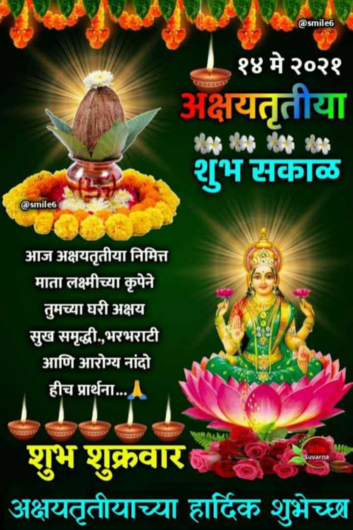 You are currently viewing #🌹☕गुड मॉर्निंग Special☕🌹 #शुभ सकाळ#@ smile6 १४ मे २०२१ अक्षयतृतीया शुभ सकाळ🌹☕गुड मॉर्निंग Special☕🌹 By पारस😎❤️ on ShareChat – WAStickerApp, Stat