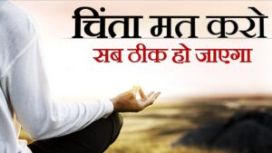 Read more about the article चिंता मत करो सब ठीक हो जाएगा | Best Motivational speech Hindi video New Life inspirational quotes