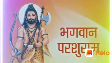 You are currently viewing #🙏 जय बजरंग बली जय परशुराम जी जयंती हार🙏 जय बजरंग बली By aandpal 0021 on ShareChat – WAStickerApp, Status, Videos and Friends