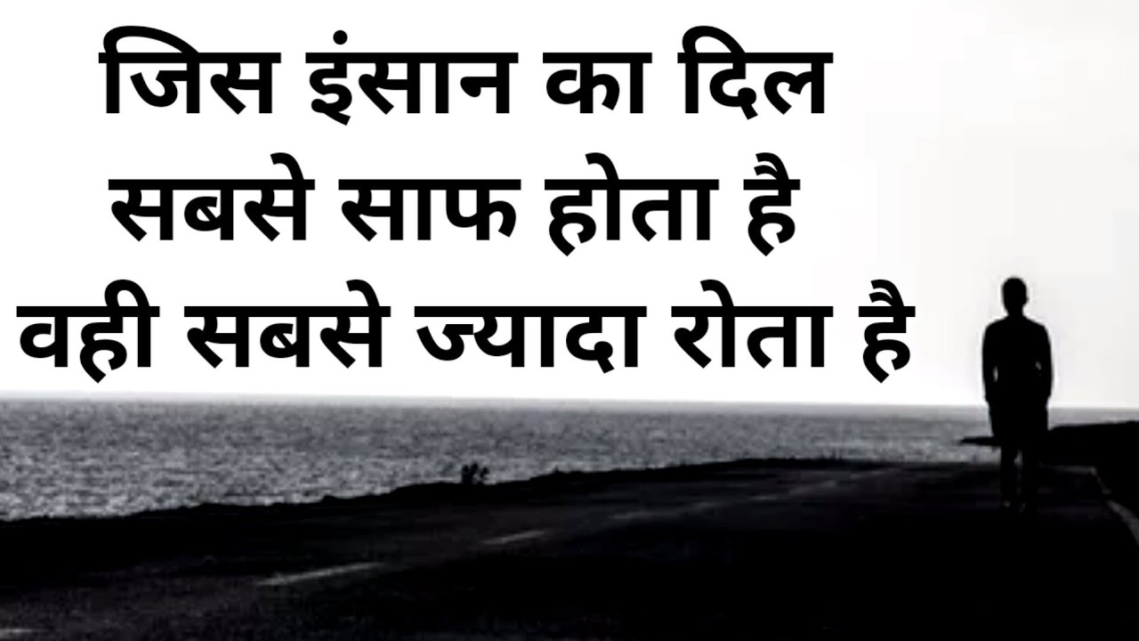 You are currently viewing ज़िन्दगी के असली सच   Bitter Truth   Motivational quotes   inspirational quotes   New Life