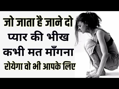 You are currently viewing जो जाना चाहे उसे जाने दो   Best Motivational speech Hindi video New Life inspirational quotes