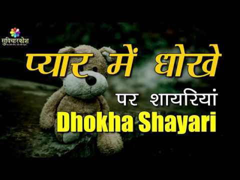 You are currently viewing धोखा शायरी   Dhoka Shayari in Hindi for Girlfriend