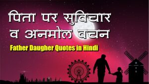 Read more about the article पिता पर शायरी व सुविचार   Father Quotes in Hindi   Papa Shayari