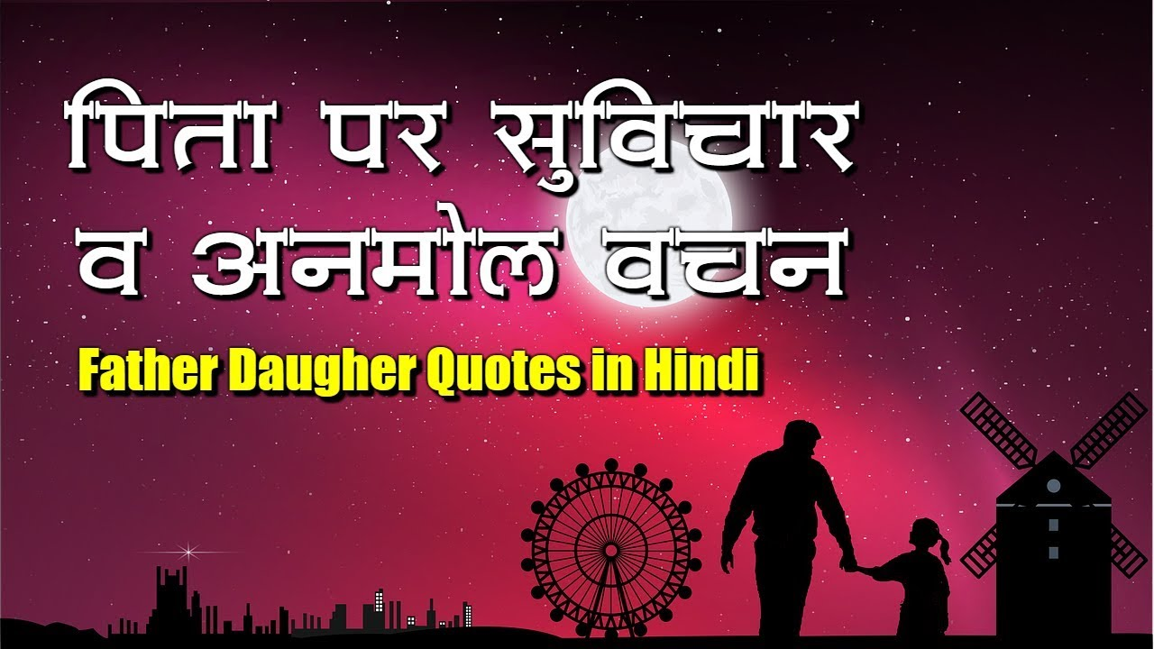 You are currently viewing पिता पर शायरी व सुविचार   Father Quotes in Hindi   Papa Shayari