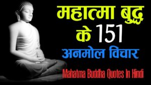 Read more about the article महात्मा बुद्ध के 151 अनमोल विचार   Mahatma Buddha Quotes in Hindi  